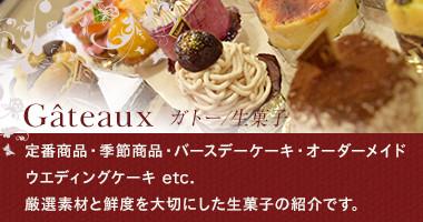 ガトー/生菓子